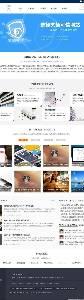艺佰设计m2 清新企业网站源码 discuz模板 兼容所有插件
