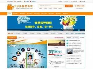 最新的TopMPS机密信息系统商版官方价格980最佳分类门户源(送橙色模板)