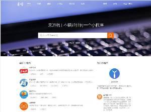 追踪微信applet应用商店源代码版V1.4免费开源小程序商店系统平台源代码