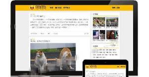Z-Blog模仿糗事百科笑话网站自适应主题模板主题页面样式和糗百类似