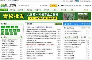 06月Destoon模板模仿花苗供需信息网络模板
