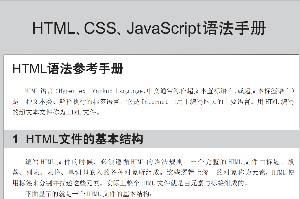 精通CSS与HTML设计模式(源代码) HTML代码的相关资料