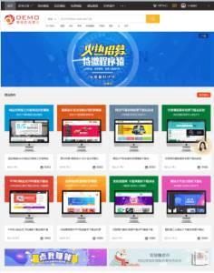 梦想cms模板图片素材ppt资源交易网站下载站模板