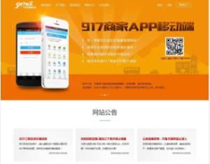 高仿[917卡问题]自动发卡平台网站PHP源代码_带背景