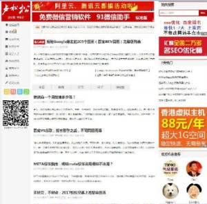 Z-BlogPHP主题模板_仿陆松松博客(自适应手机),SEO效果不错