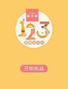 "HTML5""123算术""游戏源码下载,适合儿童学习玩拼图html5页面游戏"