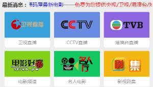 电视电视直播节目源代码微信公众号粉末节目与背景公众号码推进来源