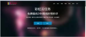 彩云任务挂起平台V7.8商用破解版源代码,QQ秒评/秒评评刷消息相互赞挂挂级等功能