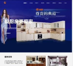 响应智能家居橱柜设计网站源码HTML5厨房装修设计网站梦幻模板(自适应移动版)