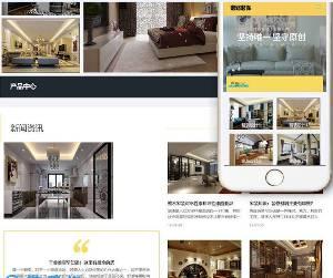 响应的家居装饰,零售网站,织梦模板