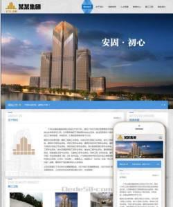 响应建筑工程施工网站织梦模板