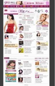 最好的女人网站PHP源代码程序女性网站织梦程序dedecms模板