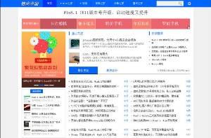 织梦模仿IT House蓝色版红色版dede内核计算机技术新闻门户网站简单新闻门户网站