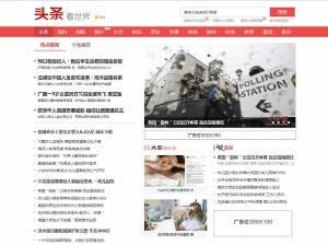 模仿东方标题新闻信息梦模板(带手机)PC移动端进行SEO优化