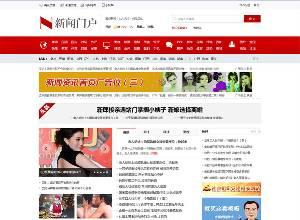 新闻在线博客本地门户网站信息网站织梦模板(带手机)PC移动终端进行SEO优化