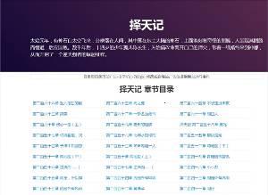 新闻小说博客网站dedecms模板编织梦内核多色设计风格