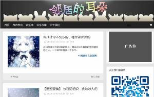 简单而美丽的音频站博客新闻织梦企业模板dedecms内核