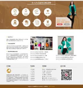 响应天鹅绒大衣设计制作网站源码HTML5自适应品牌服装女网站梦模板(自适应移动版)
