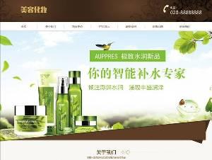 响应化妆美容香水网站织梦编织模板