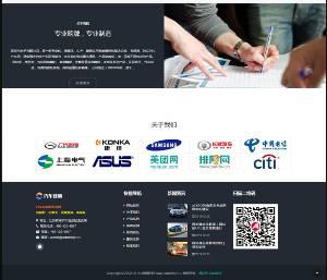 响应汽车扬声器音箱低音炮电子产品网站源码HTML5汽车音响设备网站梦幻模板(自适应移动版)