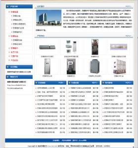 Dream weave dedecms蓝色防爆电子电气产品公司网站模板