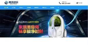 蓝色大气响应清洁设备贸易公司网站源码织梦dedecms模板