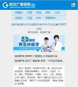 织梦编织蓝白WAP手机综合医院类全站源代码(独立背景)修订版完美显示无BUG