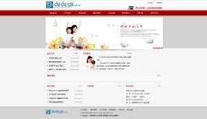 红色早教幼儿园学校网站源码织梦dedecms模板