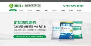 织梦最新内核开发模板 硫酸钠化学用品生产企业网站源码