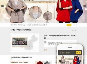 响应式貂绒大衣服装设计生产类网站织梦模板(自适应手机端)+PC+wap+利于SEO优化