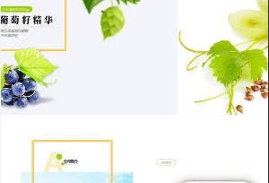 响应式有机生物产品类网站织梦模板(自适应移动端)+PC+wap+利于SEO优化