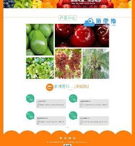 响应式蔬菜水果批发类网站织梦模板(自适应手机端)+PC+wap+利于SEO优化