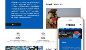 响应式大型农业机械设备网站织梦模板(自适应手机端)+PC+wap+利于SEO优化