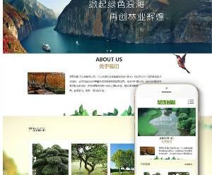 响应式园林景观类网站织梦模板(自适应手机端)+PC+wap+利于SEO优化