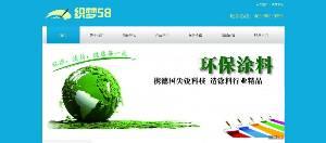 织梦最新开发涂料环保设备公司网站源码 化工网产品类企业网站源码 dede织梦模板