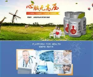 织梦最新开发生物科技保健品类网站模板(自适应手机端)