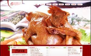 红色食品快餐餐饮减肥食品企业网站源代码编织梦dedecms模板