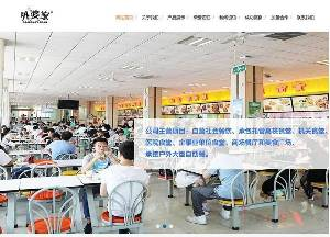 织梦最新开发食堂签约餐饮服务管理网站编模板(带手机)PC移动端进行SEO优化