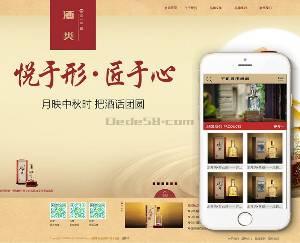 酒类和酒类产品展示公司网站梦想模板(带手机)PC移动端进行SEO优化