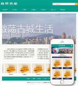 商业食品网站编织织梦dedecms模板(与手机)PC移动端为SEO优化