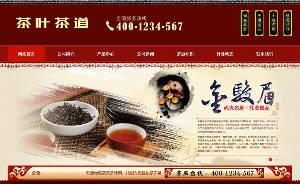 茶叶茶道食品网站织梦开fa模板(带手机)PC移动端进行SEO优化