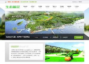 织梦最新开fa响应生态蔬菜企业网站模板(自适应手机)