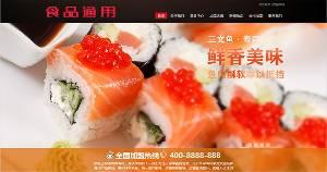 寿司料理餐饮管理企业编织织梦开fadedecms模板(带手机)PC移动端进行SEO优化