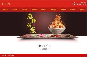 红色风格食品餐厅商业网站织梦开fa网站模板(与手机)PC移动端为SEO优化