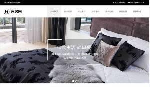 织梦dedecms源码最新开发家居家纺纺织品类网站模板(自适应手机端)+利于SEO优化