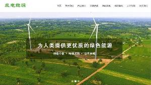 织梦dedecms源码最新开发风电清洁能源开发类网站模板(带手机端)+PC+移动端+利于SEO优化