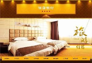 织梦dedecms源码最新开发酒店旅馆旅租客房类网站网站模板(带手机端)+PC+移动端+利于SEO优化
