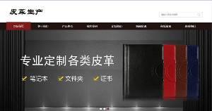 织梦dedecms源码最新开发皮革皮具类网站模板(自适应手机端)+利于SEO优化
