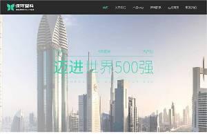 织梦dedecms源码最新开发环保塑料材料企业类网站模板(自适应手机端)+利于SEO优化