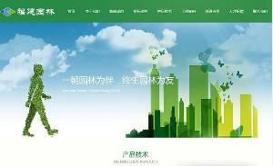 织梦dedecms源码最新开发园林节能环保类网站模板(自适应手机端)+利于SEO优化